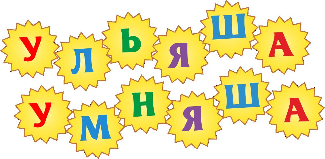 Ульяша Умняша